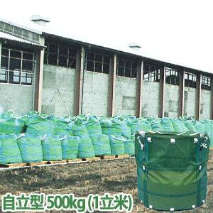 堆肥 腐葉土 作りに! タヒロン 自立型 500kg (1立米) 堆肥枠 雑草 落ち葉 袋 ネット 堆肥作り容器 ガーデニング 家庭菜園 農業 農作業 エコ リサイクル 資材 土 野菜 観葉植物 園芸 シBD