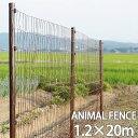 アニマルフェンス 1.2×20m ブラウン フェンス金網と支柱11本のセット 茶 ドッグラン 柵 屋外 庭 畑 家庭菜園 ペット …