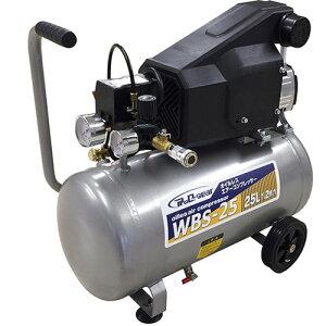 オイルレス エアーコンプレッサー 100v 25L WBS-25 シンセイ 小型 タイヤ 空気入れ DIY コンパクト シN直送