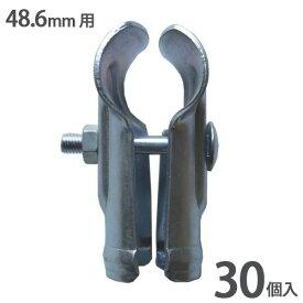 農業用 T型ジョイント 48.6mm 用 30個入 シンセイ 単管 パイプ 固定 支柱 ジョイント 棚 フェンス 小屋 金具 シN直送