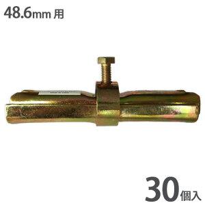 単管 C型ジョイント 直径 48.6mm 用 30個入 シンセイ ボンジョイント 単管 パイプ 固定 支柱 ジョイント 金具 シN直送
