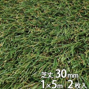 リアル 人工芝 つや消し 2枚入 芝丈30mm 1m×5m シンセイ 芝生マット 家 庭 ベランダ テラス バルコニー ガーデニング ガーデン 雑草 対策 ドッグラン シN直送