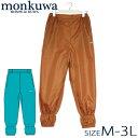 モンクワ monkuwa ヤッケパンツ MK36105T 農業女子 農作業 レディース 女性 ガーデニング 防水 撥水 園芸 作業着 可愛…