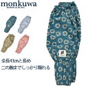 モンクワ monkuwa uv アームカバー Wガーゼ MKS20204 農作業 ダ...