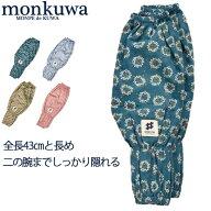 モンクワ monkuwa uv アームカバー Wガーゼ MKS20204 農作業...