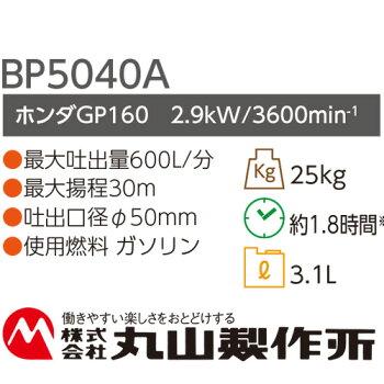 丸山製作所エンジンポンプBP5040A本田4サイクルエンジンポンプ散水農業畑水田灌水BIGM金TD