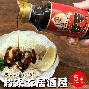 燕三条 酒場 カンテツ 甘辛ダレ 5本セット タレ からあげ から揚げ 手羽先 焼肉 炒め物 アウトドア バーベキュー