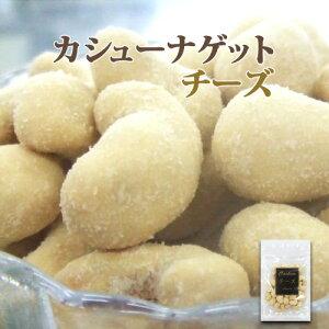 カシューナゲット チーズ 70g × 12袋 カシューナッツ ギフト おやつ つまみ 家飲み 宅飲み 保存食 非常食