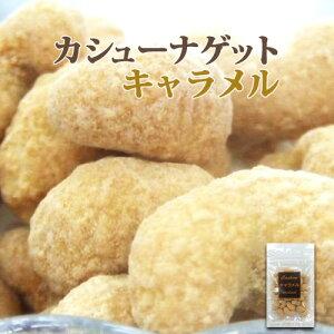 カシューナゲット キャラメル 70g × 12袋 カシューナッツ ギフト おやつ つまみ 家飲み 宅飲み 保存食 非常食