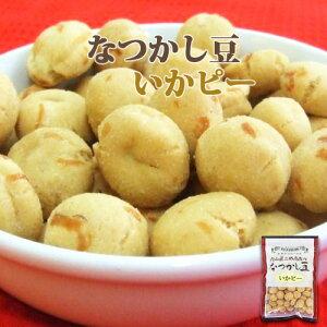 なつかし豆 いかピー 250g 落花生 いか ピーナッツ ギフト おやつ つまみ 家飲み 宅飲み 保存食 非常食