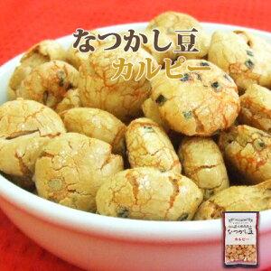 なつかし豆 カルピー 250g 落花生 ピーナッツ 唐辛子 ギフト おやつ つまみ 家飲み 宅飲み 保存食 非常食