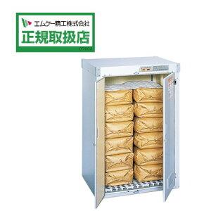 米保管庫 晴れっ庫 換気ファン付 RSS-112S 組立式 米 除湿 多目的収納 家庭用 エムケー精工 金T 代引不可