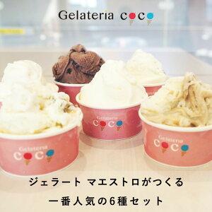 はじめての方におすすめ! ジェラート マエストロがいる専門店 人気の基本セット Gelateria COCO ジェラテリアココ アイス クリーム ギフト プレゼント イタリア イタリアン ご当地スイーツ 燕
