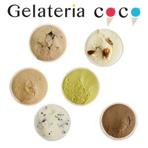 チョコとナッツの濃厚な味わい コーヒーに合う!ジェラート マエストロがいる専門店 濃厚イタリアンジェラートセット Gelateria COCO ジェラテリアココ アイス クリーム ギフト プレゼント イ