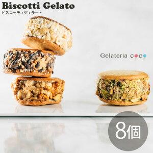 ジェラート マエストロがいる専門店 ビスコッティジェラート 8個セット Gelateria COCO ジェラテリアココ ジェラートサンド プレゼント ギフト 母の日