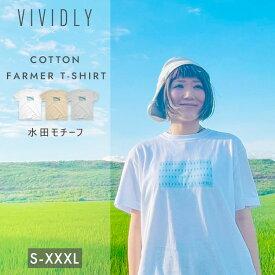 VIVIDLY Tシャツ 水田 プリント ガーデニング 農作業 園芸 菜園 農業女子 可愛い オシャレ 農作業着 アウトドア 野良着 プレゼント ギフト