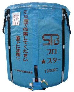 【5個】スタンドバッグプロスター 1300L ライスセンター専用 田中産業製 米出荷用フレコン グレンバッグ