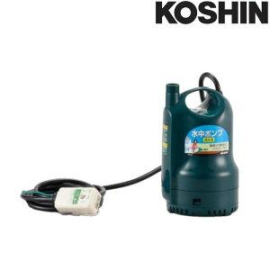 清水用水中ポンプ ポンディ SMB-20 吐出口径20mm 全揚程:5m(50Hz), 6m(60Hz) 重量3kg 工進 KOSHIN 散水 給水 シB 代引不可