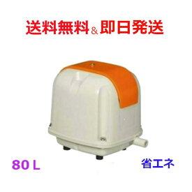 安永(ヤスナガ YASUNAGA) エアーポンプ AP-80H [浄化槽 エアーポンプ エアポンプ ブロワー ブロアー AP80H]
