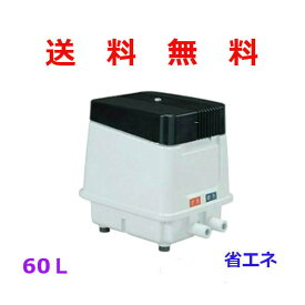 安永(ヤスナガ YASUNAGA) エアーポンプ EP-60E [浄化槽 エアーポンプ エアポンプ ブロワー ブロアー EP60E R]
