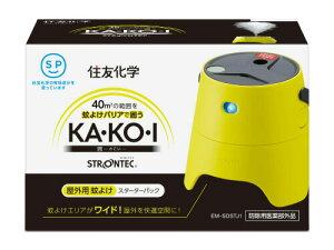 住友化学 ストロンテック (STRONTEC) KA・KO・I スターターパック 屋外用蚊除け