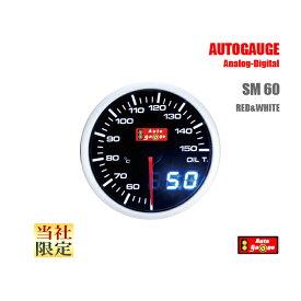 オートゲージ 油温計 SM 60Φ 追加メーター ホワイト/アンバーLED アナログ デジタル デュアル DUAL オイル プレッシャー 追加 メーター 即納 送料無料