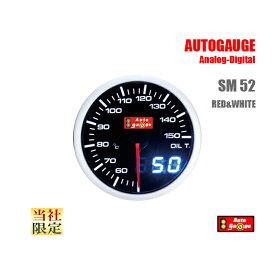 オートゲージ 油温計 SM 52Φ 追加メーター ホワイト/アンバーLED アナログ デジタル デュアル DUAL オイル 追加 メーター 即納 送料無料