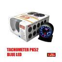 オートゲージ タコメーター PK 52Φ ブルーLED ピークホールド 回転数 マニュアル 5MT 追加 メーター 軽トラ …