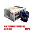 オートゲージ 油温計 PK 60Φ ブルー LED ピークホールド オイル プレッシャー デフィ 追加 メーター 即納 送…