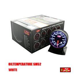 オートゲージ 油温計 SM 52Φ ホワイトLED ワーニング オイル テンパラチャ 追加 メーター デフィ 即納 送料無料