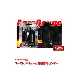 オートゲージ 純正 ブースト/バキューム計 補修用 センサー 交換用 加圧 ターボ 即納 送料無料