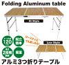 軽量!アルミ3つ折りテーブル高さ2段階調節