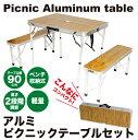 アウトドア キャンプ 折りたたみ テーブルチェアセット 軽量! アルミ ピクニックテーブル チェア レジャー テーブル セット 高さ/2段階調節 ベンチ収納式 ...