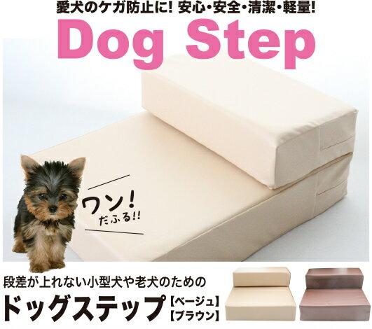 Dog Step ドッグ ステップ ベージュ/ブラウン 段差 高齢犬 老犬 ヘルニア防止 小型犬 スロープ 階段 犬 猫 踏台 ケガ防止 すべらない 段差2段 重ねて3段 防水 ドッグステップ 即納 送料無料