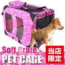 ペットケージ ソフトタイプ 犬 猫 兼用 【ソフトペットゲージ】 ピンク 迷彩 カモフラージュ ソフトクレート ケー…