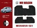 スズキ MRワゴン MC後 MF22S フロアマット 黒 黒系 グラデーションブラック 売切りセール 即納 送料無料 カーペット 内装 リフォーム