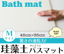 珪藻土(けいそうど)バスマット マット 驚きの 速乾力 吸水性抜群 Mサイズ 45cm ...
