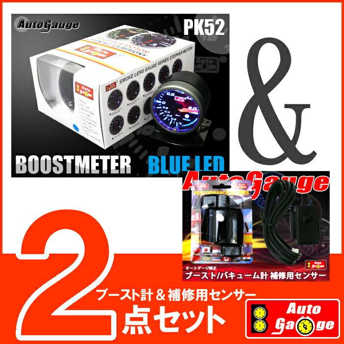 オートゲージ ブースト計 PK 52Φ ブルーLED ピークホールド + 補修用センサー 【2点セット】