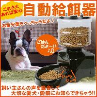 ペットフィーダーペットシッター|ペット用品犬猫鯉フード餌エサドッグフードキャットフードドライフードタイマー自動給餌代行