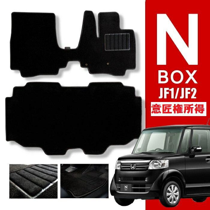 ホンダ N-BOX エヌボックス JF1 JF2 フロアマット マット カーマット カーペット 内装 ブラック 黒 スライドシート選択 裏面滑らない新素材 専用固定具付き オリジナル 意匠取得済み 類似品に注意 即納
