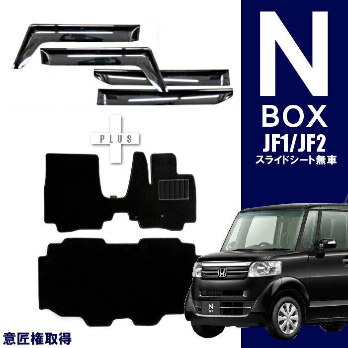 【ホンダ】N-BOX JF1 JF2 フロアマット サイドバイザー 2点セット 黒 ブラック スライドシート無し 即納