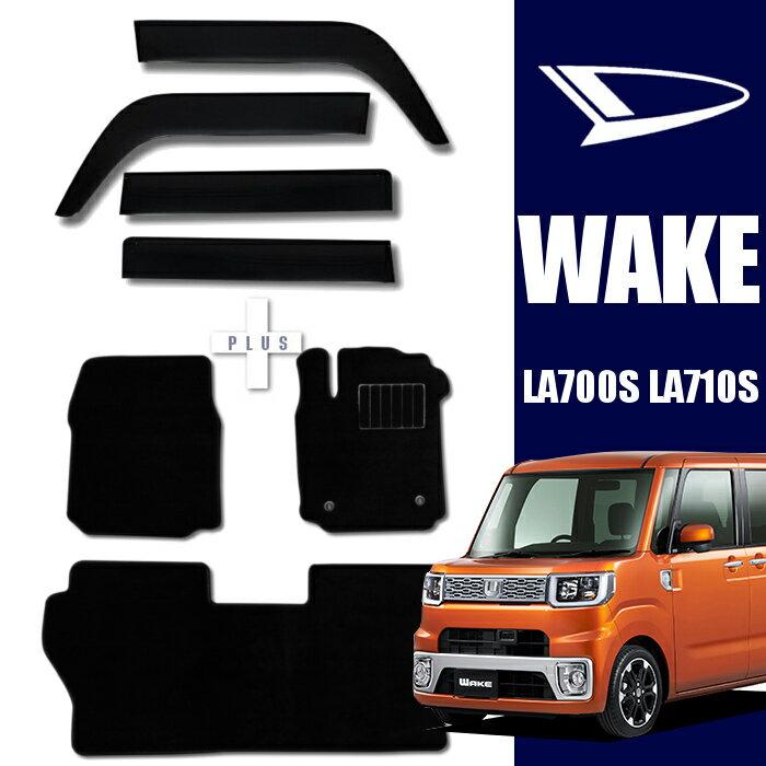 ダイハツ ウェイク ウエイク WAKE LA700S LA710S フロアマット黒&サイドバイザー ドアバイザー バイザー マット セット 黒 ブラック 即納 平成26年9月〜 バイザー純正より5mmワイド