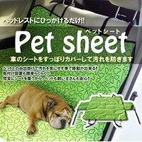 シートカバーペットシートドライブシート犬猫ペット用品保護シートカバー
