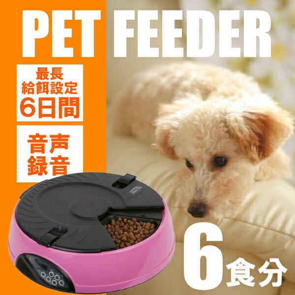 ペットフィーダー 自動給餌器 自動餌やり機 猫 犬 ペット えさ 餌 自動給餌 給餌 給餌器 タイマー フードディスペンサー ペットフード タイマー付き オートペットフィーダー 最大6食 ピンク