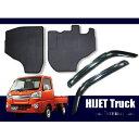 ハイゼットトラック S500P S510P ノーマル サイドバイザー/ドアバイザー ゴムマット/ラバーマット セット 軽トラック用品