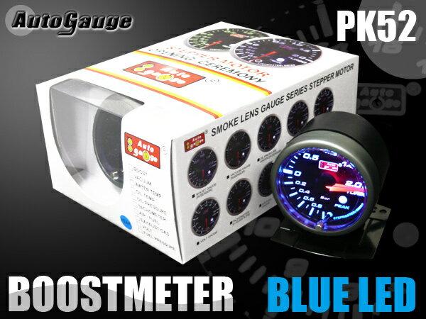 オートゲージ ブースト計 PK 52Φ ブルーLED ピークホールド 加圧 ターボ 追加 メーター 即納 送料無料