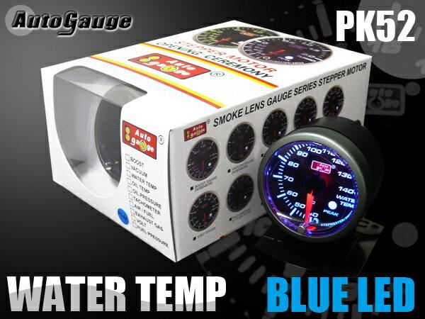 オートゲージ 水温計 PK 52Φ ブルー LED ピークホールド ウォーター 水 温度 追加 メーター オーバーヒート 即納 送料無料