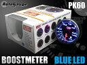 オートゲージ ブースト計 PK 60Φ ブルー LED ピークホールド 加圧 ターボ タービン 追加 メーター デポ 即納 送料無料