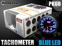 オートゲージ タコメーター PK 60Φ ブルーLED ピークホールド 回転数 マニュアル 5MT 86 追加 メーター 即納 送料無料