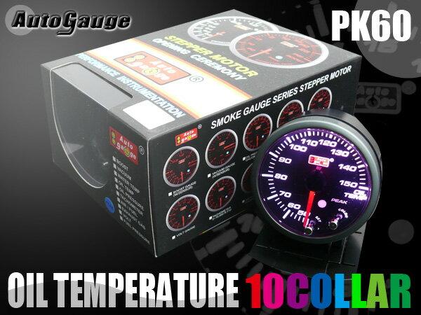 オートゲージ 油温計 PK 60Φ 10色 LEDマルチカラー ピークホールド オイル テンパラチャー 追加メーター 売切りセール 即納 送料無料